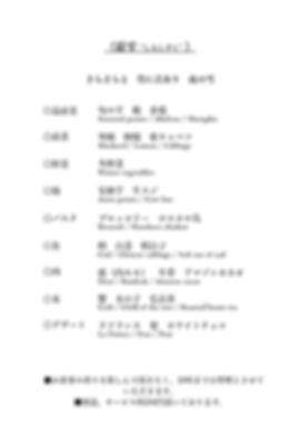 霜雫4900_page-0001.jpg