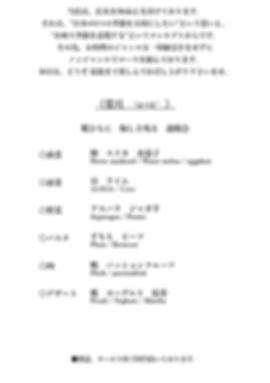 新!風待ち月 3900_page-0001.jpg