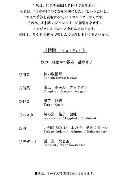 秋暁3900_page-0001.jpg