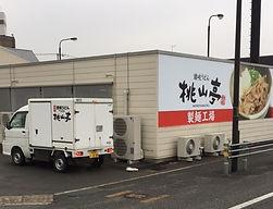 桃山亭製麺工場写真.JPG.jpg