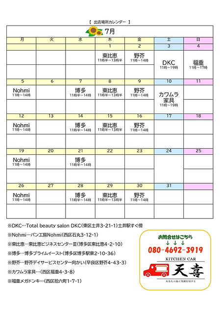 天喜カレンダー7_page-0001 (1).jpg