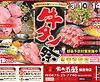 五苑様_compressed_page-0001 (1).jpg