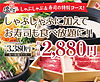 しゃぶしゃぶ温野菜様_compressed_page-0001 (1).jpg