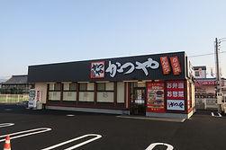 s_かつや観音寺店舗.JPG