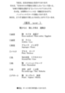 新!風待ち月 4900_page-0001.jpg