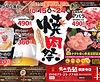 五苑様チラシ2109_page-0001 (1).jpg