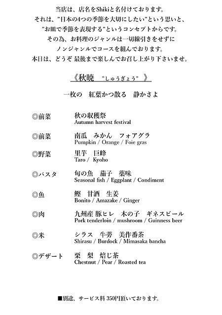 秋暁4900_page-0001.jpg