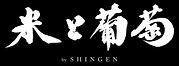 米と葡萄(中洲)