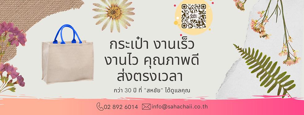 Sahachai Banner WIX WEB&MOB.png
