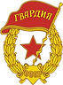Soviet_Guards_badge.png