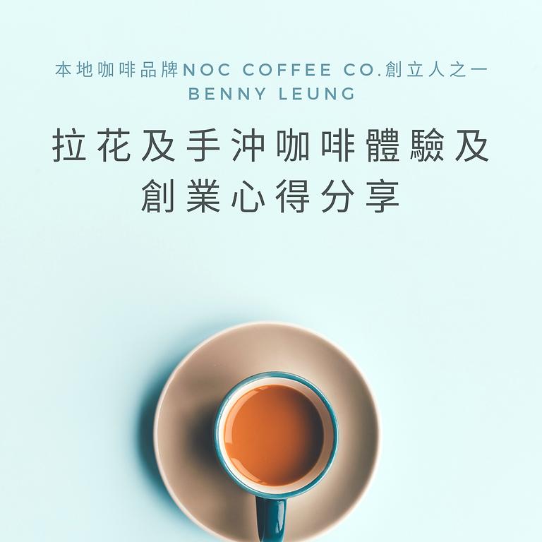 拉花及手沖咖啡體驗及創業心得分享