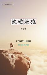 ZENITH HUI-2.png