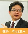 gakutore_teacher_img_11.png