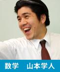 gakutore_teacher_img_02.png