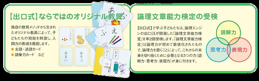出口式/論理文章能力検定〜.png