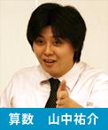 gakutore_teacher_img_03.png