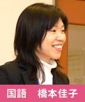 gakutore_teacher_img_04.png