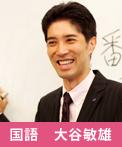 gakutore_teacher_img_05.png