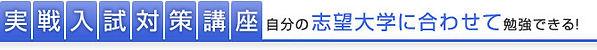 advantage_jissen_ttl.jpg