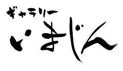 いまじん新ロゴ(新).jpg