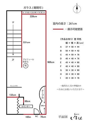 平面図マナンティアル.jpg