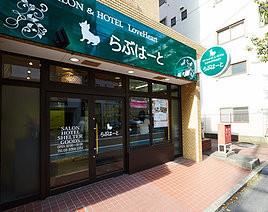 東京都品川区南大井 ペットサロン・ペットホテル らぶはーと