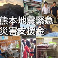 熊本震災緊急災害支援金