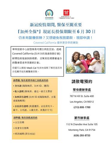 CCA Flier Chinese.jpg