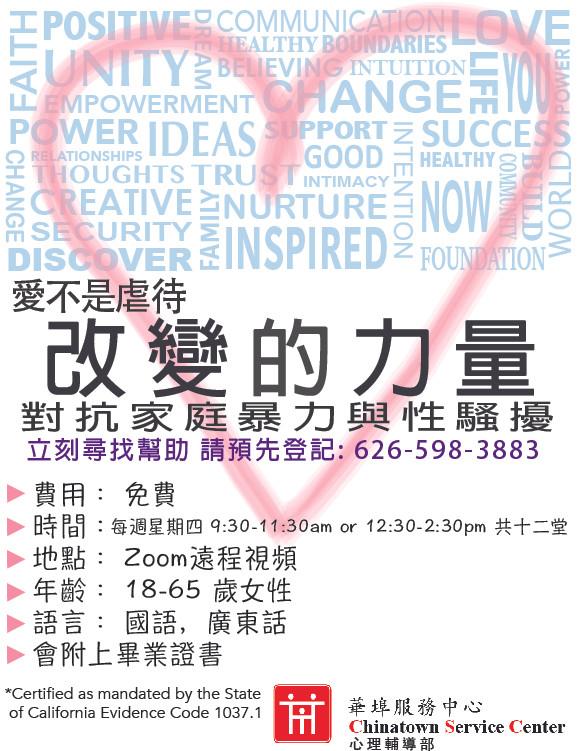 DV Survivor Group Flyer (CHINESE)_Zoom1.