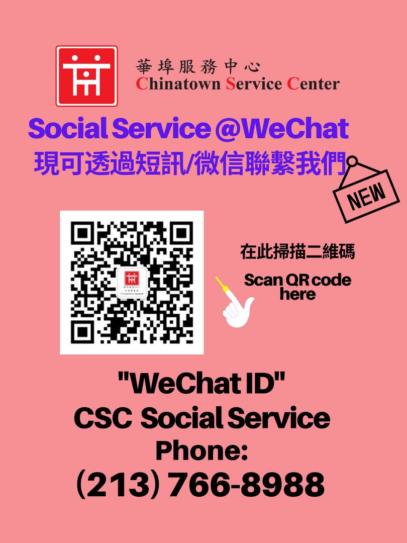 WeChat - A4.png
