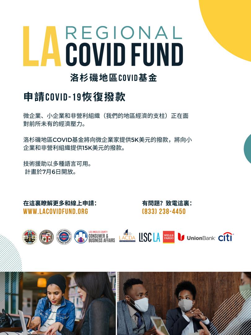 LA Regional COVID Funding.png
