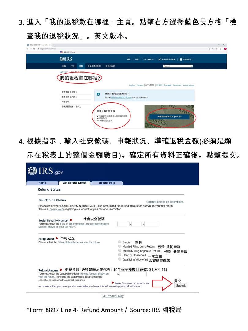 如何上網在國稅局 (IRS) 網上查詢退稅狀況.jpg