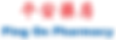 ping on pharmacy logo.png