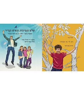 שני הספרים - שלוש הנסיכות והאיש הנדיר ורק לי זה קורה?