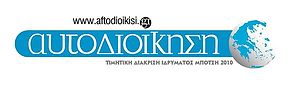 aftodioikisi_gr.png