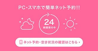 yoyaku24.png