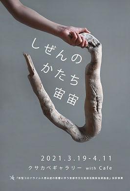 しぜんのかたち-1.jpg