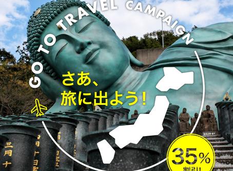 <GO TO トラベル> THE LIVELY 福岡博多は対象宿泊施設です