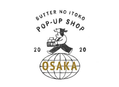 """オンライン2ヶ月待ちの新銘菓""""バターのいとこ"""" ポップアップストア開催のお知らせ"""