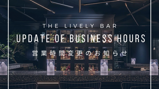 【9/13更新】THE LIVELY BAR 休業のお知らせ