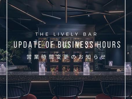【5/30新】THE LIVELY BAR 営業時間のお知らせ