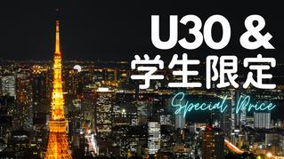 🔥【U30限定】&【学生限定】特別プラン