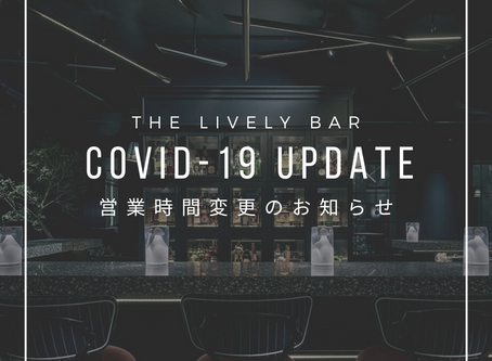 THE LIVELY BAR 営業時間変更のお知らせ ★English below!