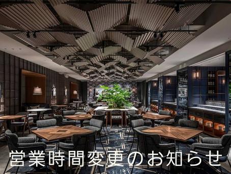 THE LIVELY KITCHEN FUKUOKA営業時間変更のお知らせ