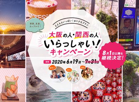 大阪の人・関西の人 いらっしゃい!キャンペーン実施中!!