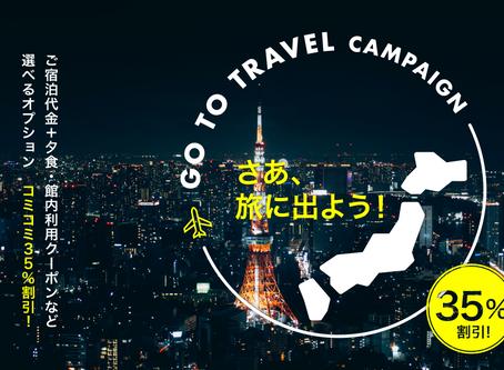 ★GoToトラベルキャンペーン★ 10月1日から割引対象になります! ☆English below!