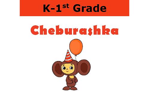 Russian Cheburashka (45 min/9 wks)