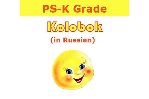 Russian Kolobok (45 min/9 wks)