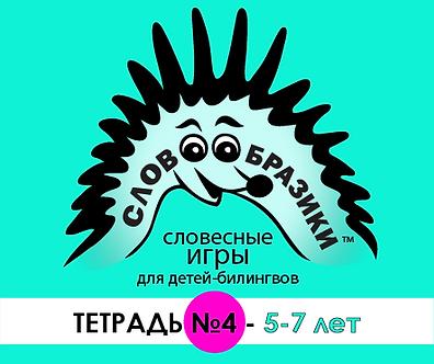 Словообразики 5-7 лет - Tетрадь №4 (Формат PDF)
