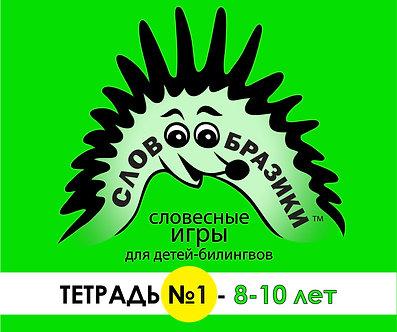 Словообразики 8-10 лет - Tетрадь №1 (Формат PDF)